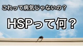 【これって病気?】とても敏感な人「HSPの正体とは?」